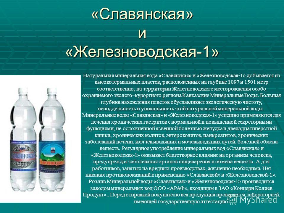 ásványvíz ízületi fájdalmak kezelésére)