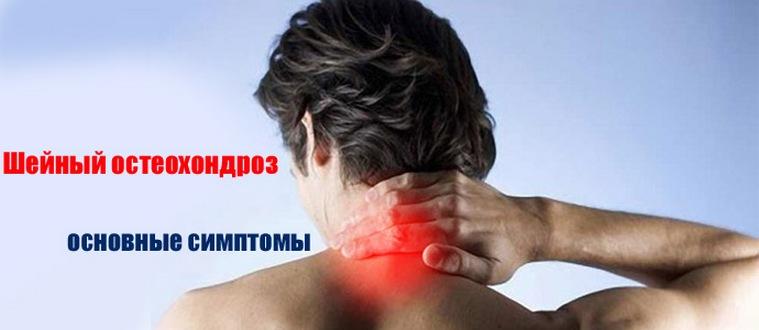 méhnyakos osteochondrozis kenőcs